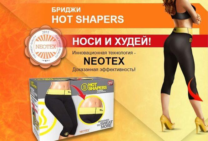 Бриджи для похудения Hot shapers купить, Шорты Хот Шейперс официальный магазин